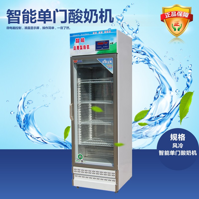 展艺兄弟风冷智能商用酸奶机啤酒柜冷饮柜展示柜