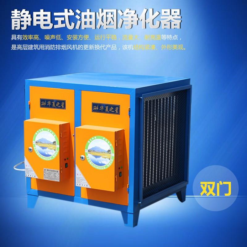 粤风油烟净化器饭店厨房 餐饮 烧烤环保静电式高空分离器