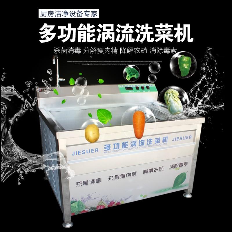 洁速尔 优质不锈钢杀菌消毒降解农药消除毒素高档商用洗菜机